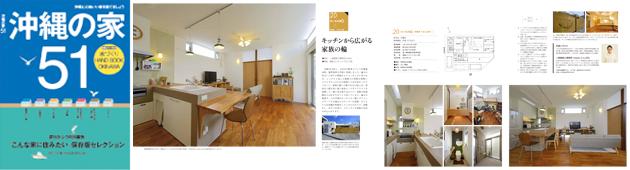 沖縄の家51